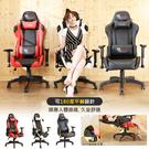 (三色可選)豪華機能皮革電競椅 電腦椅 辦公椅 賽車椅 家美