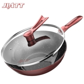 家圖騰炒鍋麥飯石不粘鍋家用電磁爐燃氣灶適用鐵鍋無油煙炒菜鍋具