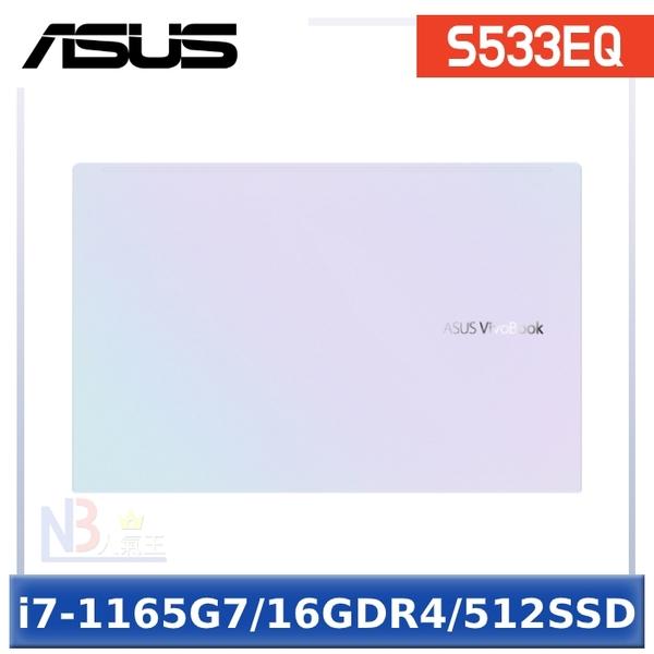 【送原廠行動電源4好禮】ASUS S533EQ-0058W1165G7 15.6吋 筆電 (i7-1165G7/16GDR4/512SSD/W10)