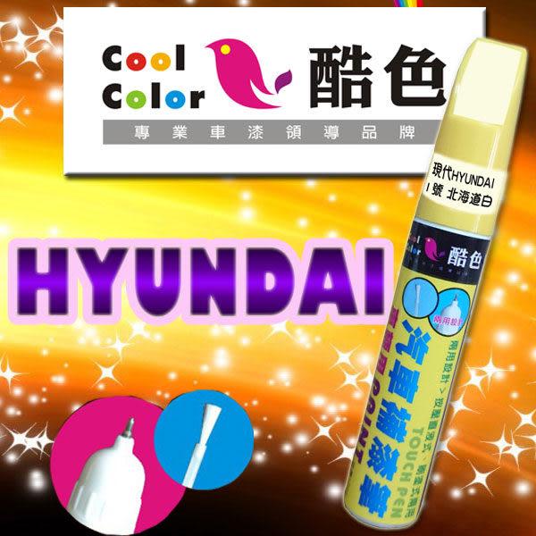 (特價品) HYUNDAI 現代 汽車專用,酷色汽車補漆筆,各式車色均可訂製,車漆修補,專業色號調色