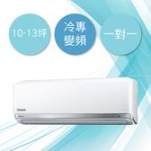 【Panasonic國際】 10-13冷專變頻一對一冷氣 CU-K71BCA2/CS-K71BA2