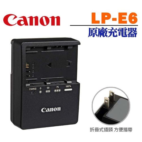 【現貨】Canon LP-E6N LP-E6 LPE6N LPE6 原廠充電器 (裸裝) 壁充式