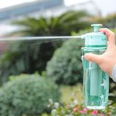 多功能噴霧杯子噴噴水水杯戶外運動水壺便攜