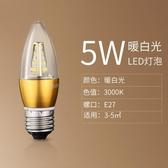 led燈泡e14e27光源小螺口暖白光高亮變色5W7W9W節能家用照明螺旋 交換禮物 免運