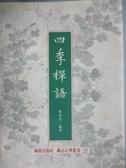 【書寶二手書T1/勵志_GIO】四季禪語_陳昭芬