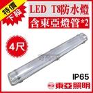 含稅特價【奇亮科技】東亞 LED T8 ...