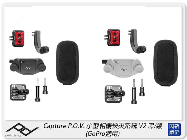 PEAK DESIGN Capture P.O.V. 小型相機快夾系統 V2 黑0111KB/銀0111KS(公司貨)