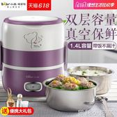 電熱飯盒電飯盒插電式加熱二層上班族熱飯鍋迷你多功能保溫小型蒸飯器 蘿莉小腳ㄚ