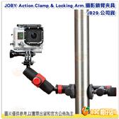 JOBY JB29 Action Clamp & Locking Arm 攝影鎖臂夾具 公司貨 適用 GoPro 攝影機