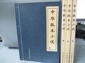 【書寶二手書T3/一般小說_YJM】中華孤本小說_共4本合售