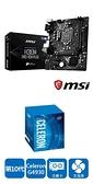 (G4930組合)Intel Celeron G4930+微星 H310M-PRO VDH PLUS【刷卡含稅價】