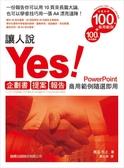 (二手書)讓人說 YES!企劃書‧提案‧報告:商用範例隨選即用PowerPoint