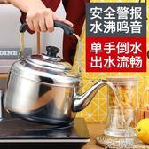 不銹鋼電磁爐鳴笛燒水壺煤氣大容量水壺家用燃氣加湯壺火鍋店專用HM 3c優購