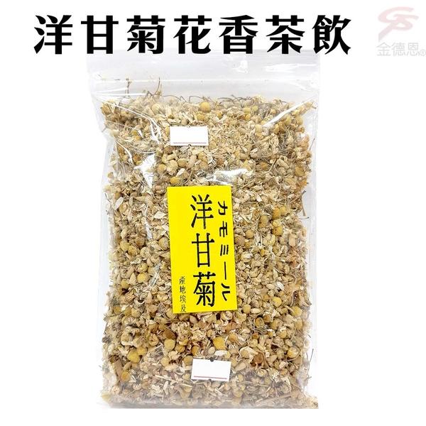 金德恩 洋甘菊花香茶飲1包75g/散茶/熱飲/下午茶
