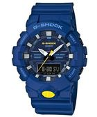 附台灣卡西歐保卡才是公司貨 GA-800【時間光廊】CASIO 卡西歐 G-SHOCK 抗震 GA-800SC-2A 藍