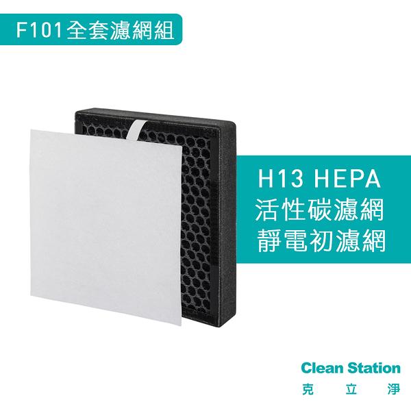 【F101適用】全套濾網組 - 靜電初濾網6入|H13 HEPA 活性碳複合濾網1入