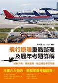 (二手書)飛行原理重點整理及歷年考題詳解-民航特考:飛航管制、航空通信考試用書..