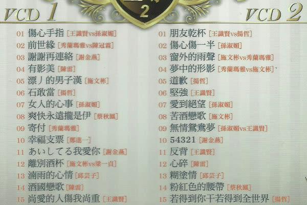 金牌至尊2 雙VCD(購潮8)