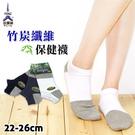 【衣襪酷】竹炭纖維保健襪 素面雙色款 消臭吸濕排汗 除臭 台灣製 FEINZ