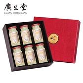 【南紡購物中心】廣生堂 皇后燕盞冰糖燕窩(145ml)6入禮盒