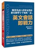 英文會話即戰力:職業英語口譯專家教你把有限單字千變萬「話」!