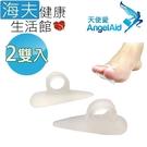 【海夫健康生活館】天使愛 Angelaid 軟凝膠腳趾墊 2包裝(MD-CREST-S001)