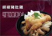 《執覺》胡椒豬肚雞禮盒-電電購