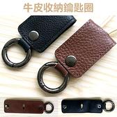 頭層牛皮高質感耳機收納鑰匙圈 皮革 集線扣 鑰匙圈