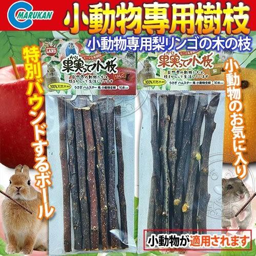 【zoo寵物商城】 日本《Marukan》MR-374/MR-375小動物樹枝多種類-10支/包