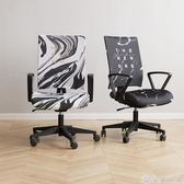 北歐風電腦椅子套罩通用辦公椅套轉椅老板椅套ins風網紅大理石紋 優家小鋪