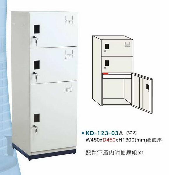 KD-123-03A  鋼製系統多用途組合櫃
