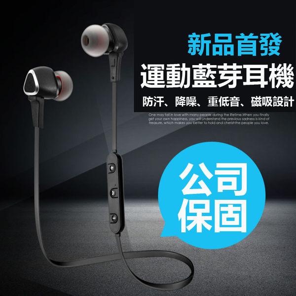 【SA0065】運動藍芽耳機 磁吸入耳式跑步藍牙耳機 防掉防汗水/重低音/雙環繞音場/磁吸項鍊式