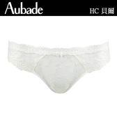 Aubade-貝爾S-L蕾絲新娘款丁褲(珍珠白)HC
