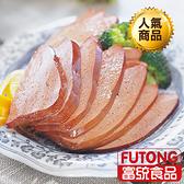 1I6B【魚大俠】FF627富統-蔗香豬肝(200g/片)