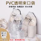 攝彩@PVC透明束口袋(一組5入) 鞋袋 收納袋 抽繩束口袋 防水防塵袋