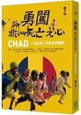 勇闖非洲死亡之心 一個台灣人的查德初體驗