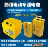 電動車鋰電池60V20Ah72v32Ah三輪車改裝無損換裝電摩48V12Ah電瓶 igo免運