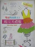 【書寶二手書T7/美容_CIY】雙面時尚教主2-超完美禮服_奧莉維亞.班奈特