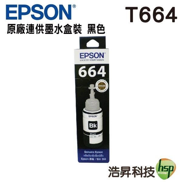 EPSON T664 / T6641 原廠黑色盒裝墨水 /適用 Epson L100 / L110 / L120 / L200 / L220 / L210 / L300 / L310
