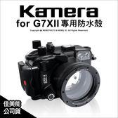 Kamera 佳美能 Canon G7X Mark II 防水殼 潛水殼 水下40米 保護殼 公司貨 ★可刷卡★薪創數位