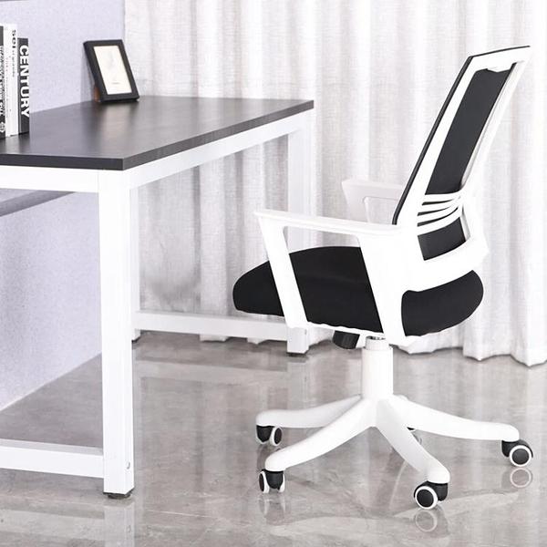 電腦椅家用現代簡約座椅會議椅書桌椅子人體工學辦公椅升降轉椅
