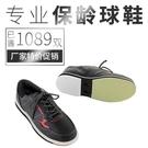 新品熱銷款 男式專用保齡球鞋CS-01-...