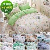 天絲絨單人床包被套三件組-多款任選 台灣製