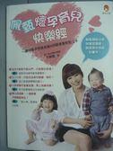 【書寶二手書T1/保健_PJL】佩甄懷孕育兒快樂經_李佩甄