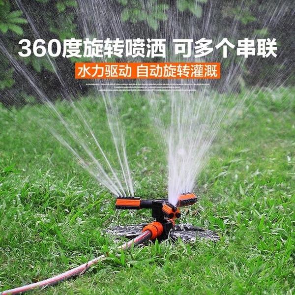 噴水頭自動旋轉噴頭360度園林草坪噴灌園藝家用灑水器綠化農用灌溉噴頭 【快速】