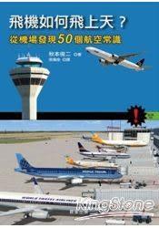 飛機如何飛上天? 從機場發現50個航空常識
