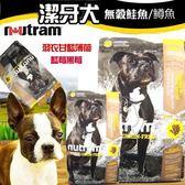 【zoo寵物商城】(送購物金400元)紐頓nutram《無穀全能-潔牙犬 鮭魚配方T25》11.34kg