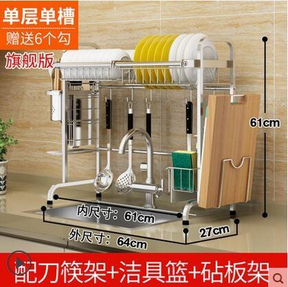 304不銹鋼水槽碗架瀝水架廚房置物架單層放碗碟架子【適合單槽】