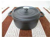 燉鍋煲湯鍋燜燒鍋鐵砂鍋加厚電磁爐24cm 全館滿千折百