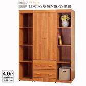 【UHO】日式收納 4.6尺 雙開二抽+隔層 衣櫥 三件組 免運費